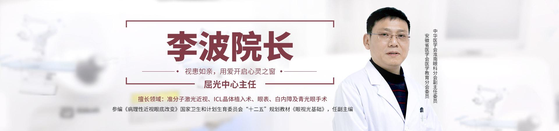 李波 院长banner