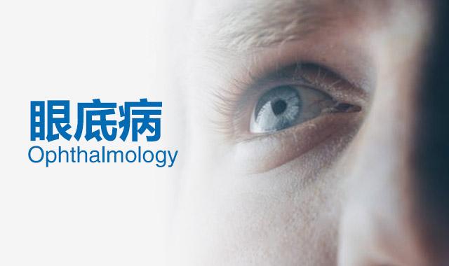 眼底出血的原因和症状