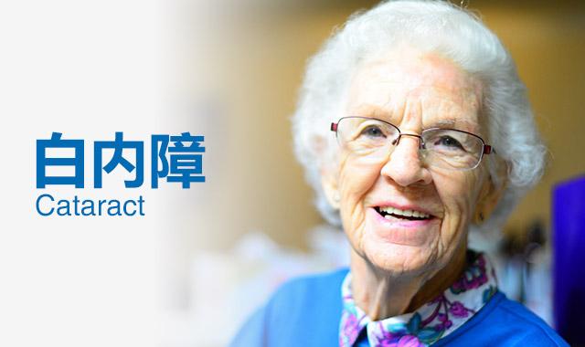 安徽理工大学附属眼科医院:屈光性白内障手术的优势是什么
